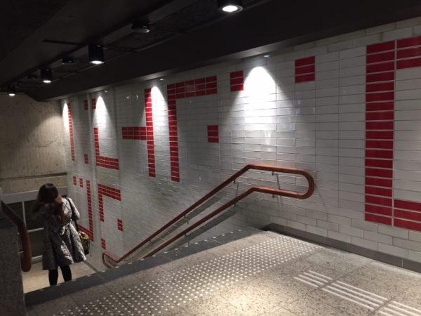 Nieuwe trap voor toegang metrostation amsterdam centraal